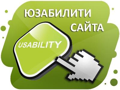 Правила юзабилити сайта