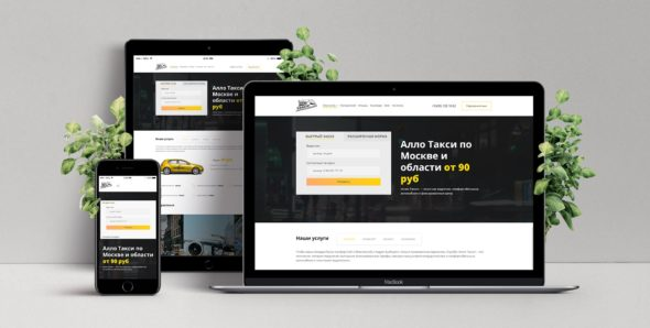Готовый сайт такси
