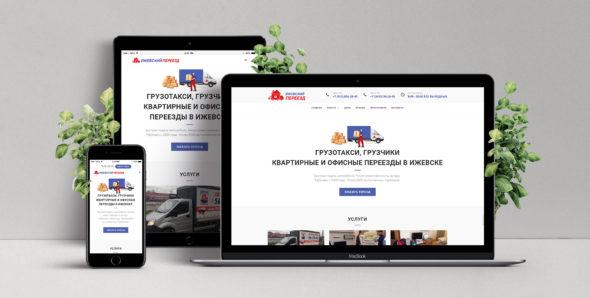 Шаблон сайта грузчики