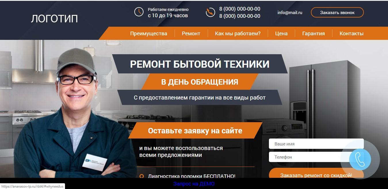 Шаблон сайта ремонт бытовой техники