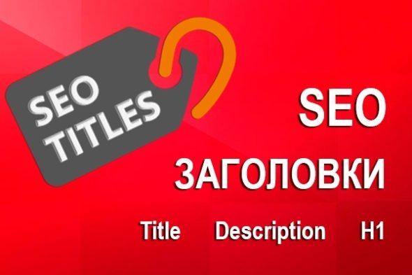 SEO Заголовки и описания для 5 страниц сайта Title, Description, H1