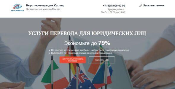 Шаблон сайта бюро переводов