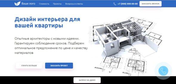 Шаблон сайта дизайн квартир