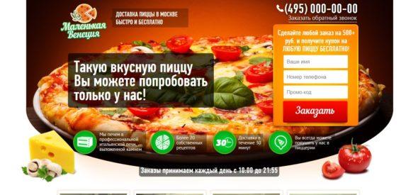 Шаблон сайта доставка пиццы