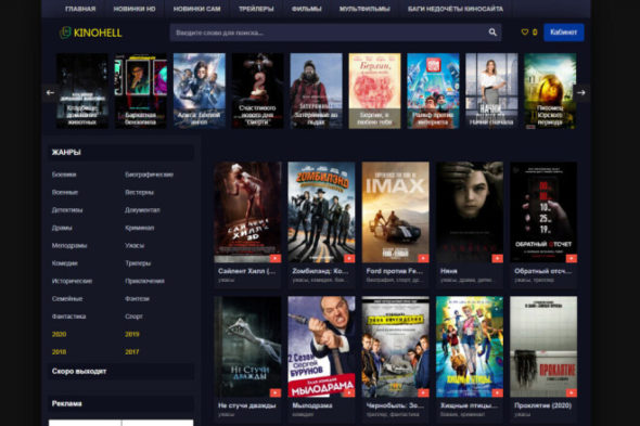 Кино сайт SEO оптимизирован на DLE