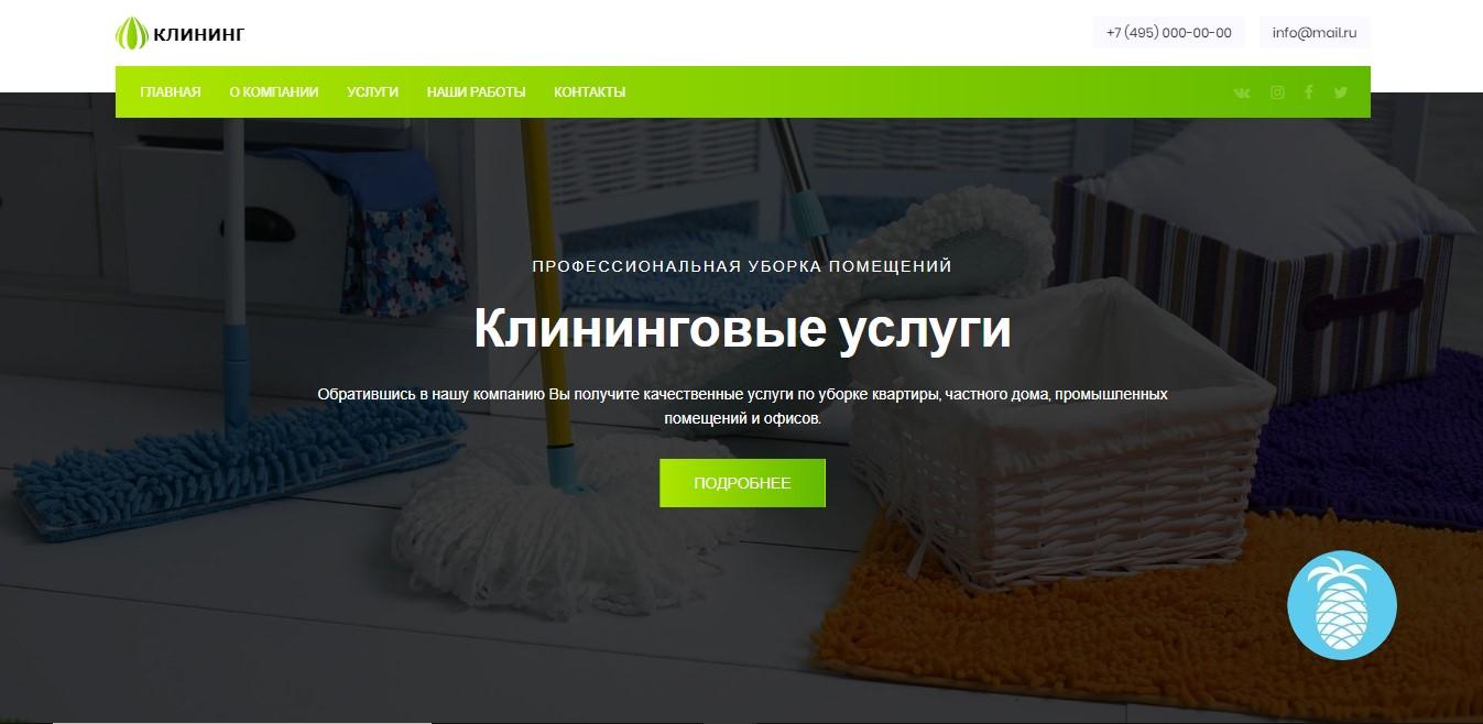 Шаблон сайта клининговая организация