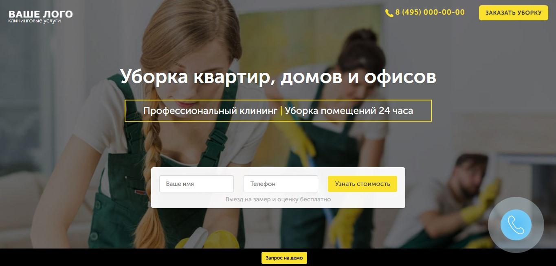 Шаблон сайта клининговые услуги