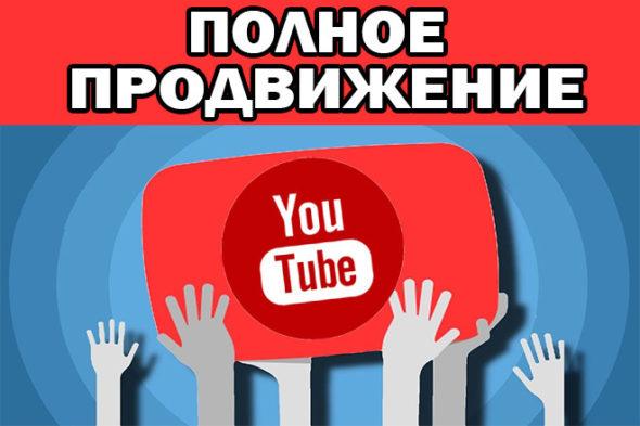Контент-план для канала на Youtube