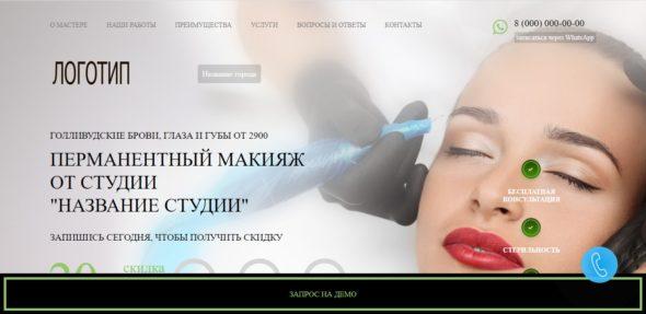 Шаблон сайта макияж