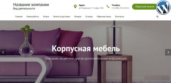 Шаблон сайта мебель WP