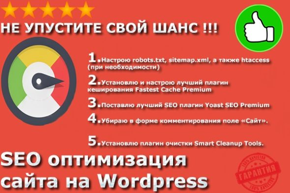 Оптимизация вашего сайта на Wordpress