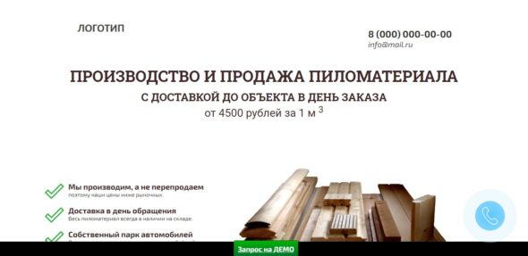 Шаблон сайта пиломатериалы