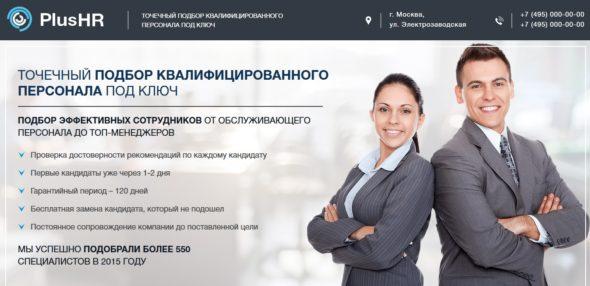 Шаблон сайта подбор персонала