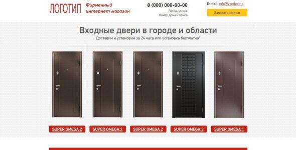 Шаблон сайта продажа дверей
