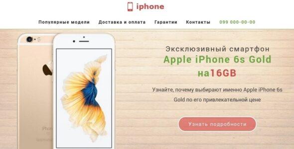Шаблон сайта продажа iphone