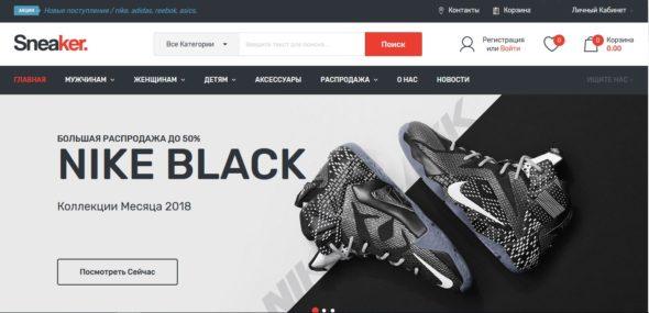 Шаблон сайта продажа кроссовок