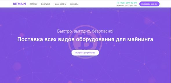 Шаблон сайта продажа оборудования
