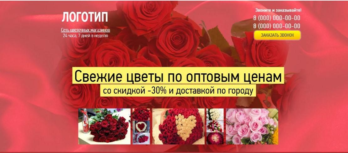 Шаблон сайта продажа цветов