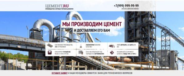 Шаблон сайта производство цемента
