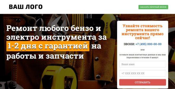 Шаблон сайта ремонт инструментов