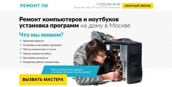 Шаблон сайта ремонт компьютеров на дому