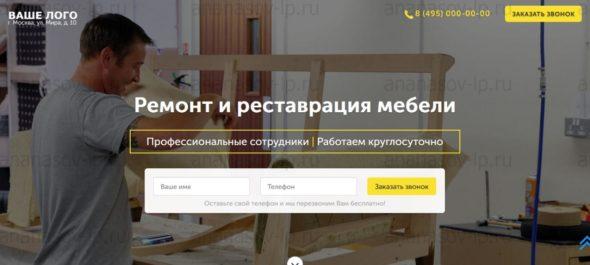 Шаблон сайта ремонт мебели