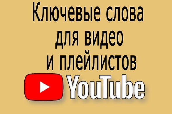 Семантика для контента канала YouTube