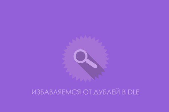СЕО оптимизация сайта DLE, избавление ваш сайт от дублей