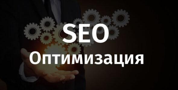 SEO настройка сайта под Яндекс и Google