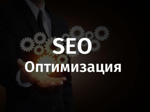 Базовая SEO оптимизация под Яндекс и Google