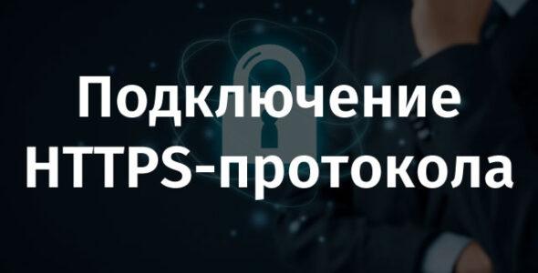 Настройка HTTPS протокола
