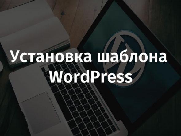 Установка шаблона WordPress на хостинг