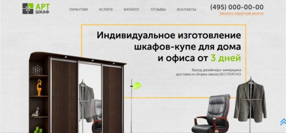 Шаблон сайта шкафы-купе