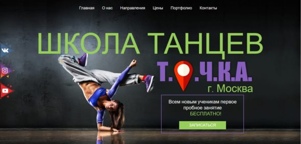Шалон сайта школа танцев