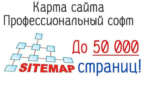 Создание карт сайта, до 50000 страниц, битые ссылки