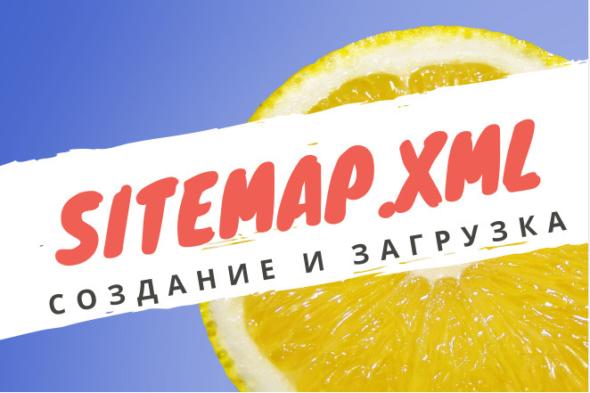 Создание карты сайта Sitemap.xml