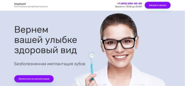 Шаблон сайта стоматологические услуги