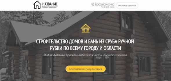 Шаблон сайта строительство бань