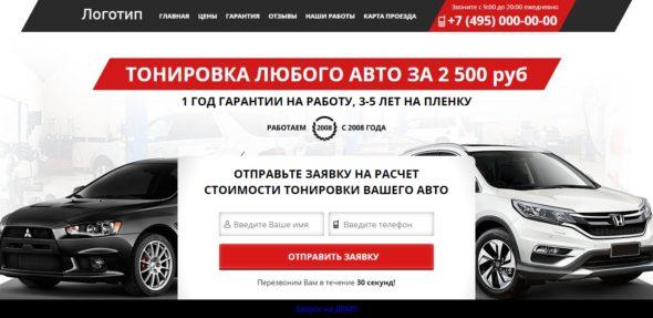 Шаблон сайта тонировка авто