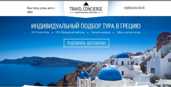 Шаблон сайта туристическое агентство