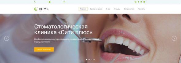 Шаблон сайта услуги стоматолога