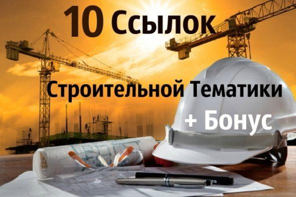 10 ссылок на форумах строительной тематики - ручное продвижение сайта