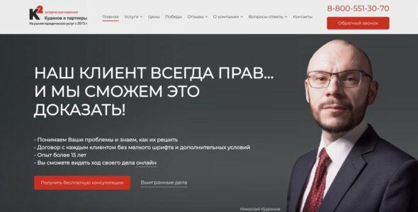 Шаблон юридического сайта