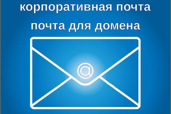 Настройка корпоративной почты для домена
