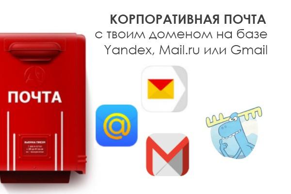 Настройка почты для вашего домена