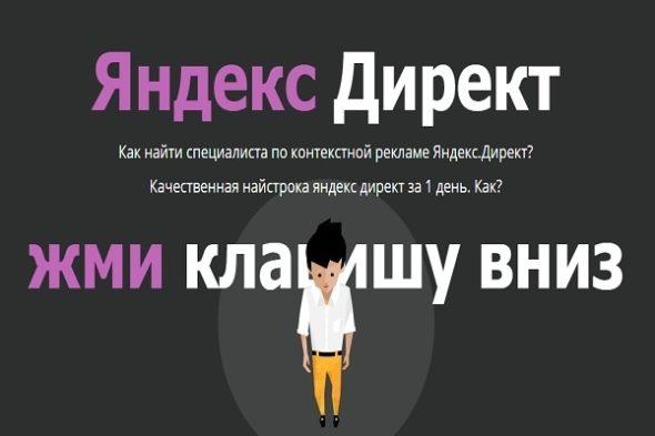 Сайт специалиста или агентства по продвижению через Яндекс Директ