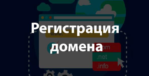 Регистрация доменного имени .RU