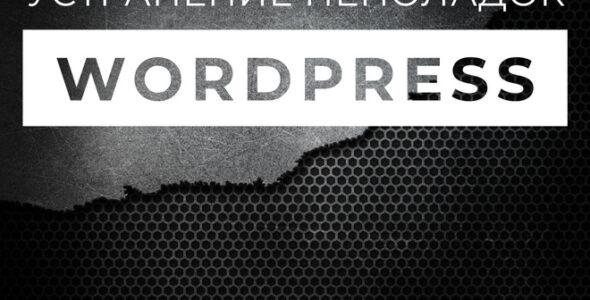 Исправление ошибок в CMS WordPress