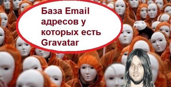 База данных Email адресов, у которых есть Gravatar