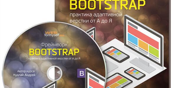 Видеокурс -Фреймворк Bootstrap- практика адаптивной верстки от А до Я